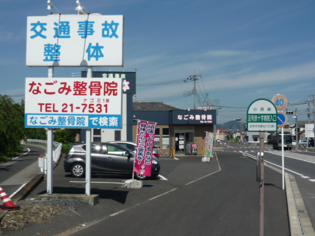 交通事故と整体の大きな看板