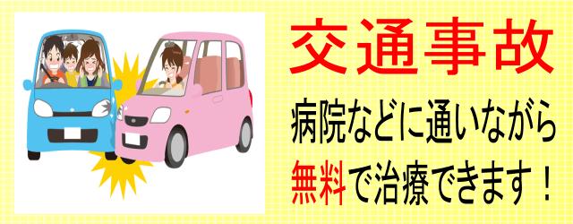 交通事故は、病院などに通いながら無料で治療できます。