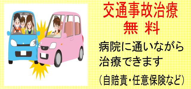 【足利 なごみ整骨院】の「交通事故治療」は、無料です。自賠責保険や任意保険などで施術します。病院に通いながらかかれます。