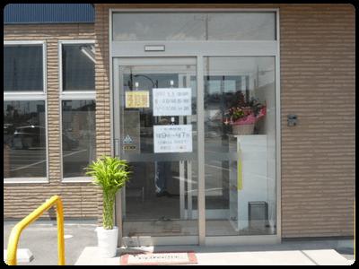 「交通事故治療と整体が専門」の足利市なごみ整骨院の玄関入口です。