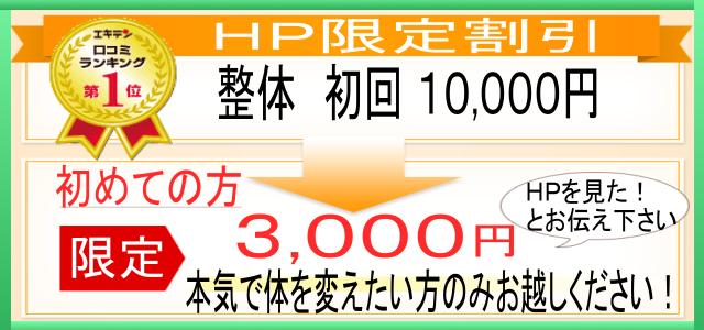 ホームページ限定割引 整体初回10000円が初めての方限定で、3000円です。 本気で体を変えたい方のみお越しください!