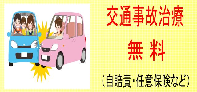 【足利 なごみ整骨院】では、「交通事故の施術は無料」です。 (自賠責保険や任意保険などを使います)