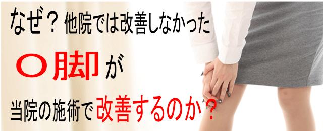 なぜ?他院では改善しなかった「O脚」が、なごみ整骨院の施術で改善するのか?