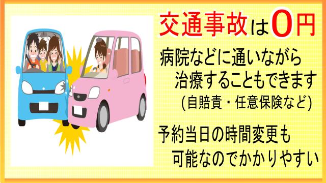 足利市なごみ整骨院では、「交通事故の施術は無料」です。 病院に通いながら治療できます。 (自賠責保険や任意保険などを使います)