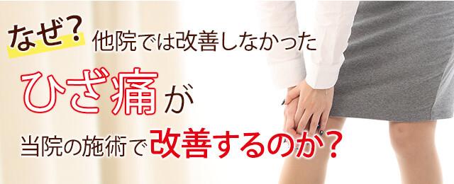 なぜ?なかなか改善しなかった「膝の痛み」が、足利の整体【なごみ整骨院】の施術で改善するのか?