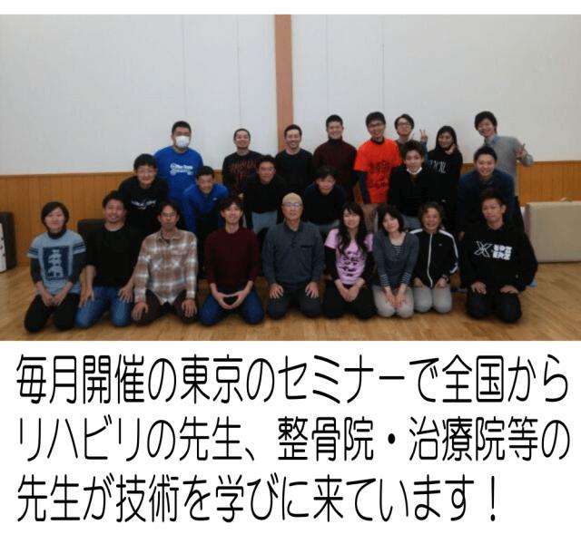 毎月開催の東京のセミナーで全国からリハビリの先生、整骨院・治療院等の先生が技術を学びに来ています。
