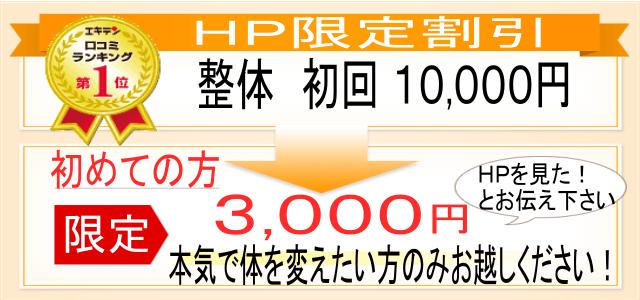 ホームページ限定割引 整体初回10000円が、初めての方限定で3000円。ホームページを見た!とお伝えください。本気で体を変えたい方のみお越しください。