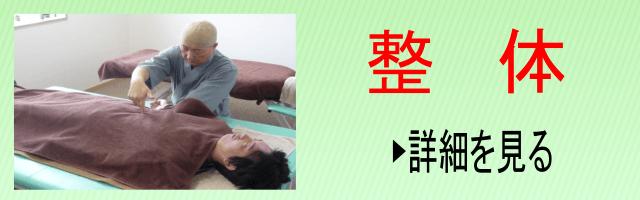 「整体と交通事故治療」が専門の足利市なごみ整骨院は、「むち打ち」「肩こり」「腰痛」「椎間板ヘルニア」「坐骨神経痛」「脊柱管狭窄症」「猫背」「膝痛」などの整体をおこなっています。 詳しくは詳細をご覧ください。
