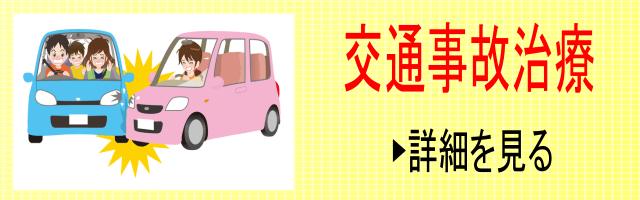 【足利 なごみ整骨院】の「交通事故の施術の詳細」は、ここを押してご覧ください。