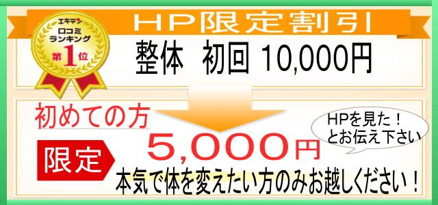 【足利 なごみ整骨院 整体】HP限定割引。 初回10000円が初めての方限定で、5000円です。 本気で体を変えたい方のみお越しください。