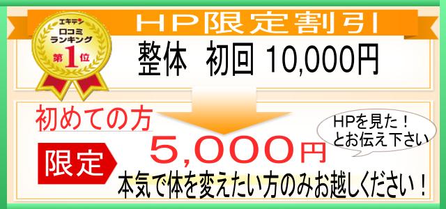 ホームページ限定割引 整体初回10000円が初めての方限定で、5000円です。 本気で体を変えたい方のみお越しください!