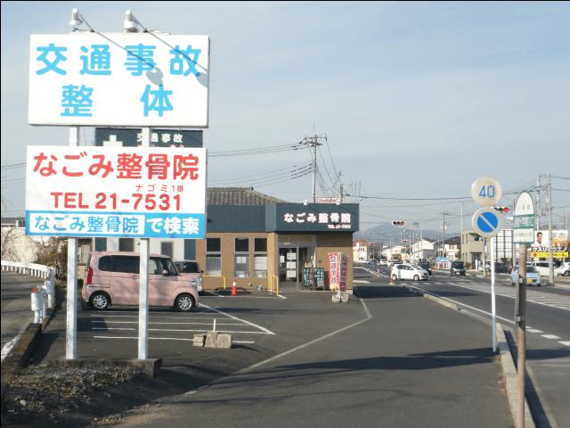 交通事故と整体の看板