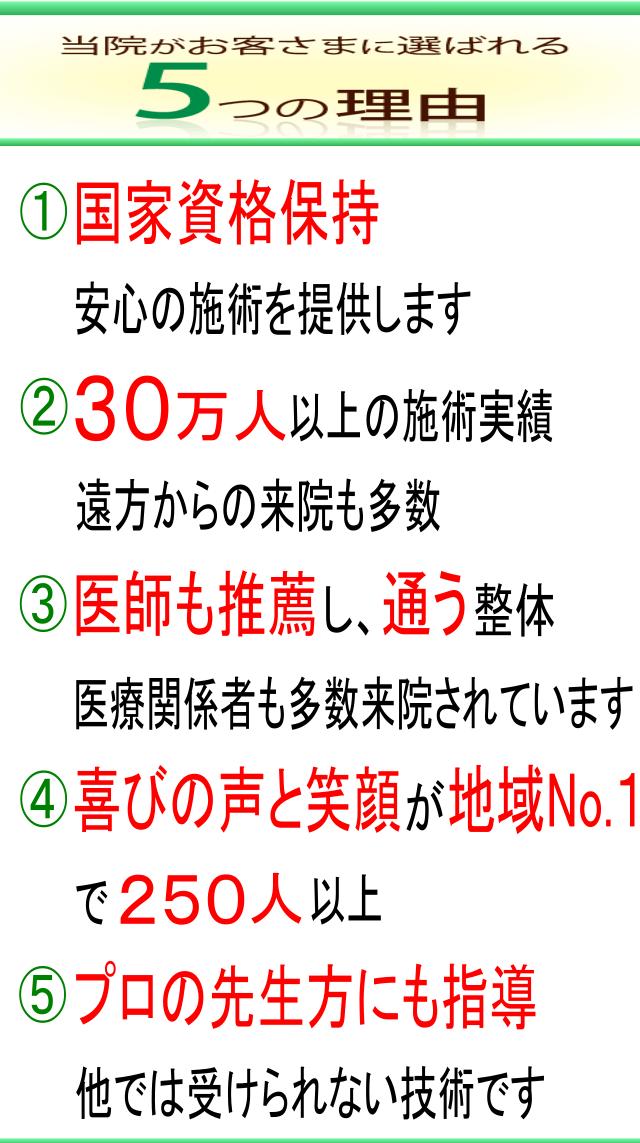 選ばれる5つの理由。