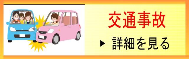 「交通事故の施術は無料」です。