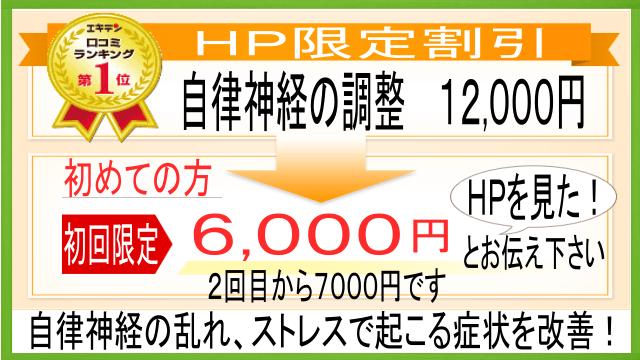 自律神経の調整は、初回のみ6000円です。