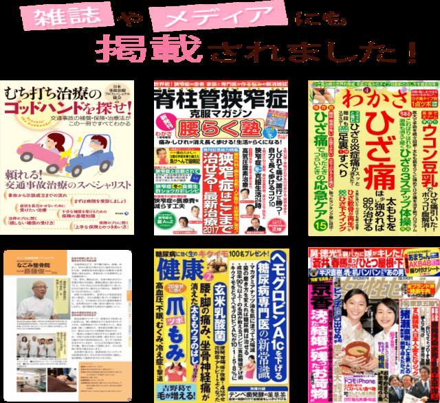 【足利 なごみ整骨院】は、雑誌やメディアにも掲載されています。