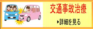 交通事故治療の詳細を見る。