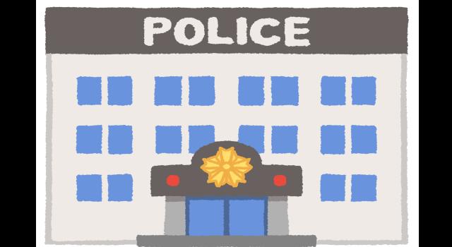 「警察への届け出」の説明画像です。