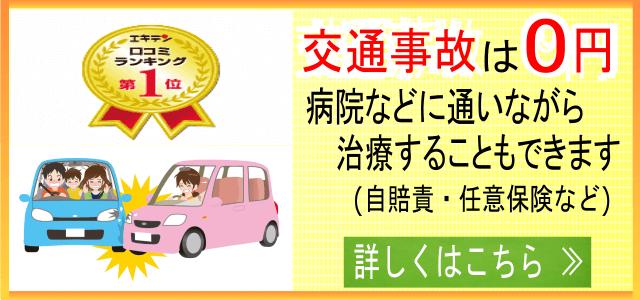 自賠責保険や任意保険の使用で「交通事故のケガは無料」です。