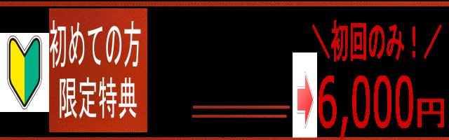 足利市の整体【なごみ整骨院】ホームページ限定割引