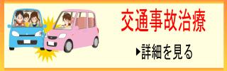 交通事故と整体が専門の【足利市 なごみ整骨院】です。「交通事故で痛めたケガの治療」の詳細をご覧ください。
