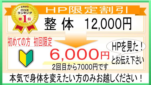 ホームページ初回割引は、6000円です。