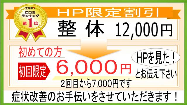 足利 なごみ整骨院では、整体は、初回HP割引で6000円です。